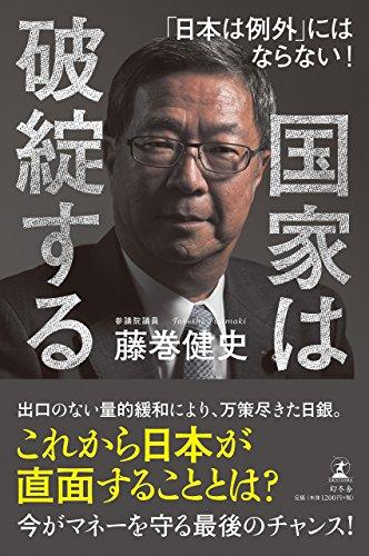 国家は破綻する 「日本は例外」にはならない!』|感想・レビュー・試し ...