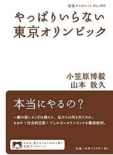 やっぱりいらない東京オリンピック』|感想・レビュー - 読書メーター