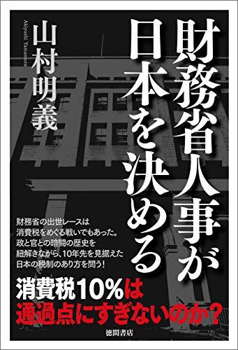 財務省人事が日本を決める | 山村明義 | ビジネス・経済 | Kindle ...