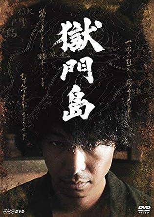 Amazon | 獄門島 [DVD] -TVドラマ