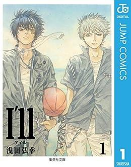 I'll 〜アイル〜 1 (ジャンプコミックスDIGITAL) | 浅田弘幸 | 少年 ...
