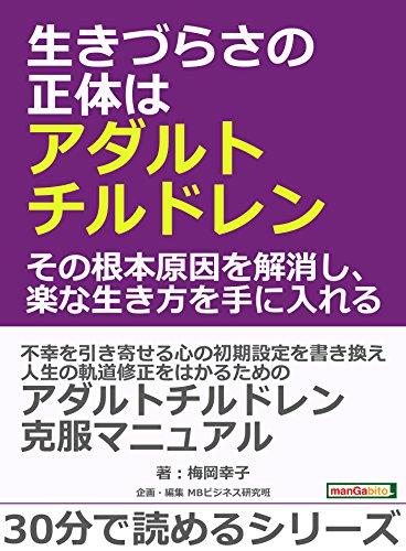 Amazon.co.jp: 生きづらさの正体はアダルトチルドレン。その根本原因 ...