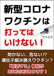 新型コロナワクチンは打ってはいけない! | 竹本 友重 | 医学・薬学 ...