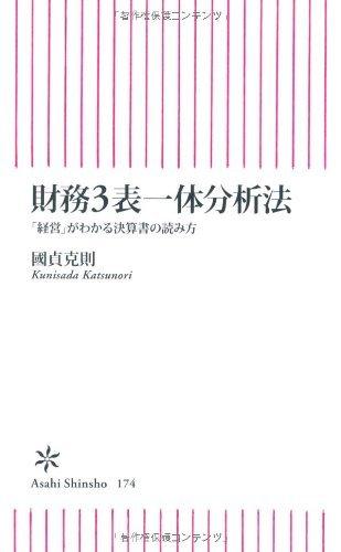 財務3表一体分析法 (朝日新書) | 國貞 克則 | 実践経営 ...