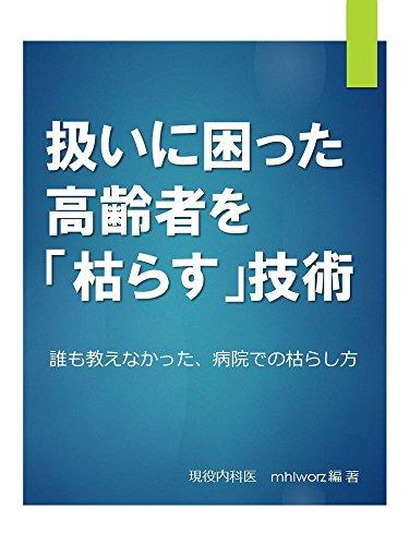 Amazon.co.jp: 扱いに困った高齢者を「枯らす」技術: 誰も教えなかっ ...