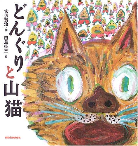 どんぐりと山猫』|感想・レビュー - 読書メーター