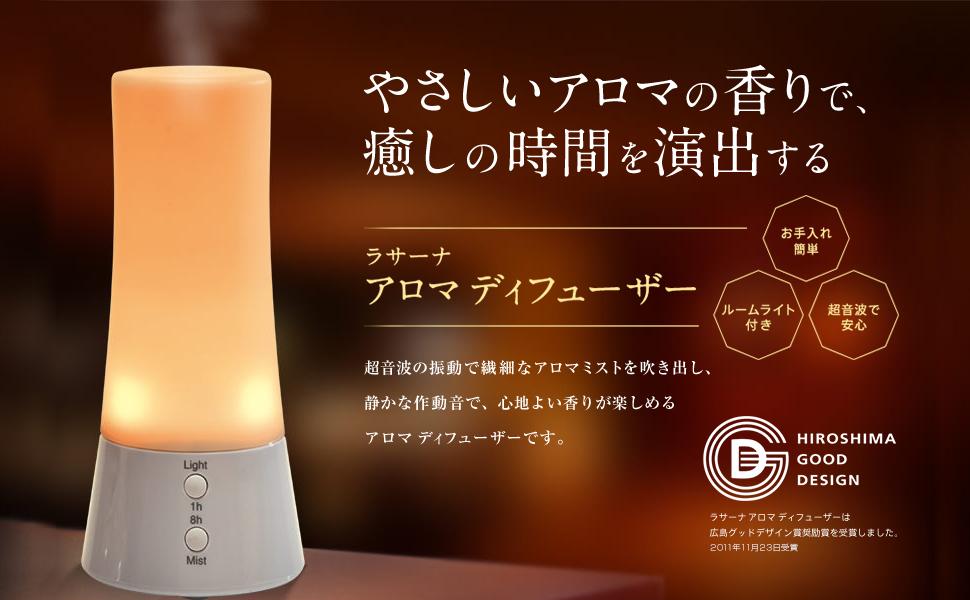 Amazon.co.jp: ラサーナ La sana アロマディフューザー (超音波タイプ ...