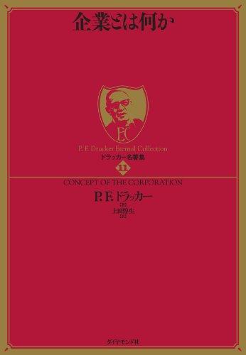 ドラッカー名著集11 企業とは何か | P F ドラッカー, 上田 惇生 ...