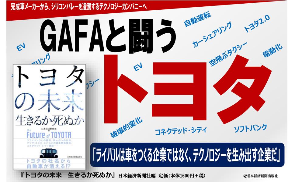 トヨタの未来 生きるか死ぬか | 日本経済新聞社 |本 | 通販 | Amazon