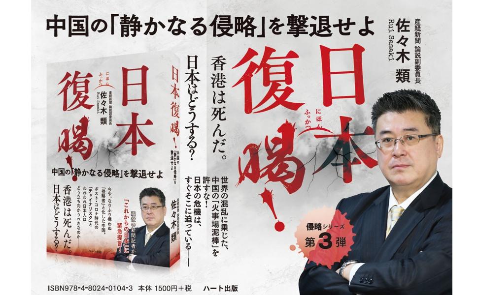 日本復喝! ──中国の「静かなる侵略」を撃退せよ   佐々木 類  本 ...
