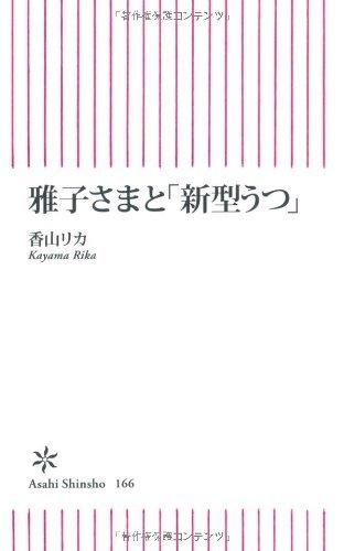 雅子さまと「新型うつ」 (朝日新書)   香山 リカ   家庭医学・健康 ...