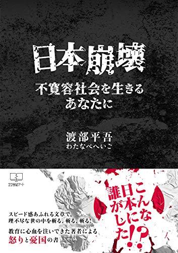 Amazon.co.jp: 日本崩壊: 不寛容社会を生きるあなたに (22世紀アート ...