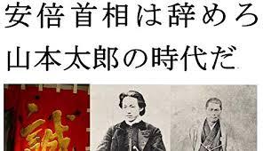 Amazon.co.jp: 安倍首相は辞めろ 山本太郎の時代だ eBook: ありもと ...