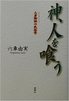 神、人を喰う―人身御供の民俗学』|感想・レビュー - 読書メーター