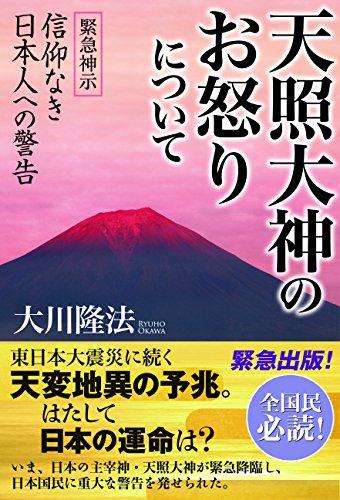 天照大神のお怒りについて ―緊急神示 信仰なき日本人への警告― | 大川 ...