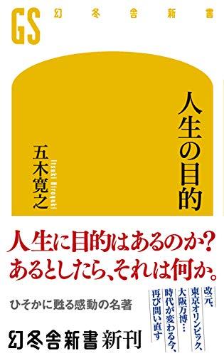 Amazon.co.jp: 人生の目的 (幻冬舎新書) eBook : 五木寛之: 本