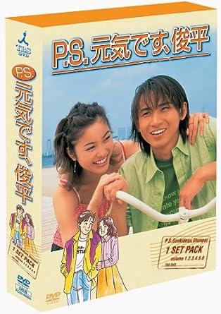 Amazon   P.S.元気です、俊平 DVD-BOX -TVドラマ
