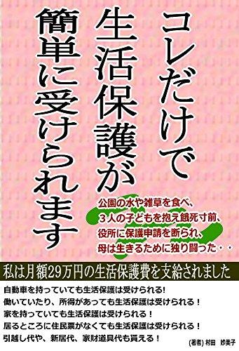 Amazon.co.jp: コレだけで生活保護が簡単に受けられます: 私は月額29 ...