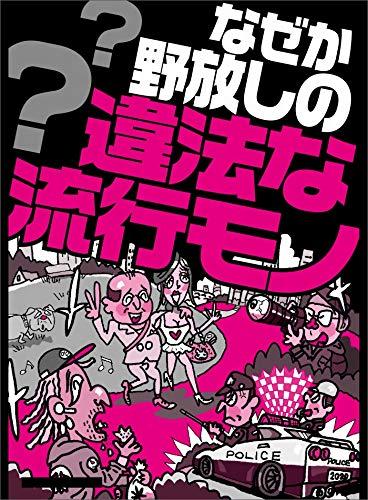 Amazon.co.jp: なぜか野放しの違法な流行モノ☆歩きスマホでおっぱい ...