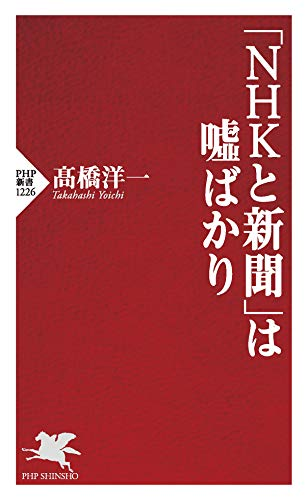 Amazon.co.jp: 「NHKと新聞」は嘘ばかり (PHP新書) eBook : 高橋 ...