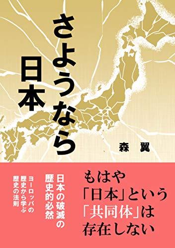 Amazon.co.jp: さようなら日本: 三千年の歴史が語る日本の必然的な ...