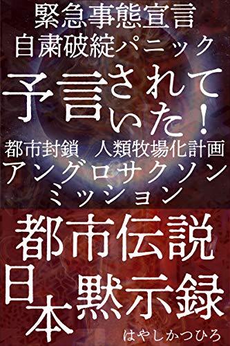 緊急事態宣言 自粛 破綻 パニック 予言されていた! 都市伝説 日本 ...