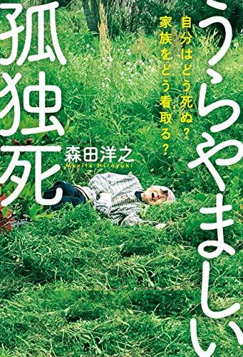 Amazon.co.jp: うらやましい孤独死 eBook: 森田 洋之: Kindleストア