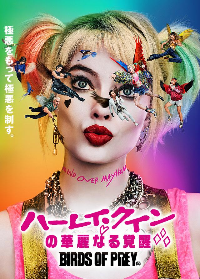 映画『ハーレイ・クインの華麗なる覚醒』ブルーレイ&DVDリリース