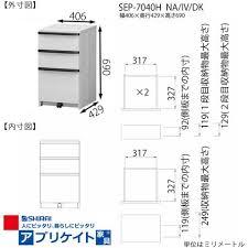 セパルテック】デスク用アンダーチェスト SEP-7040H DK 【送料無料 ...