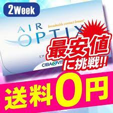 エアオプティクス アクア 2week 6枚入 2箱 コンタクトレンズ 安い ...
