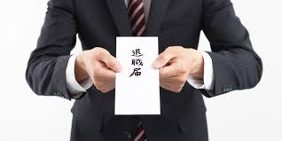 退職理由と伝えるタイミング|上司へ退職願を提出する前に知っておき ...