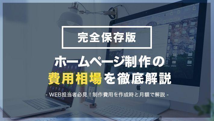 令和版】ホームページ制作の費用・料金相場【プロが解説】   比較ビズ ...