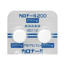 カロナール錠200の基本情報(作用・副作用・飲み合わせ・添付文書 ...