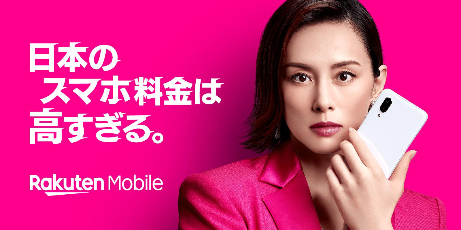 楽天モバイル、米倉 涼子さんを起用した新広告キャンペーンを本日より ...