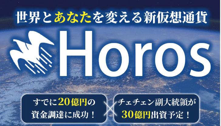 仮想通貨Horos (ホロス) 本当に稼げるのか?詐欺なのか?評判と評価は ...
