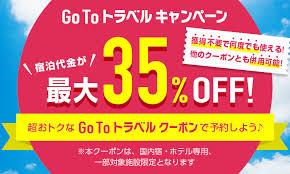 Go To トラベルキャンペーン【じゃらん】最大35%割引でホテル旅館をお ...