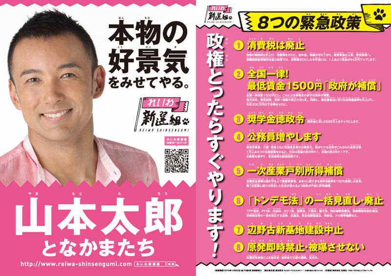 れいわ新撰組の山本太郎代表が早くも公約違反!?「原発即時禁止」「