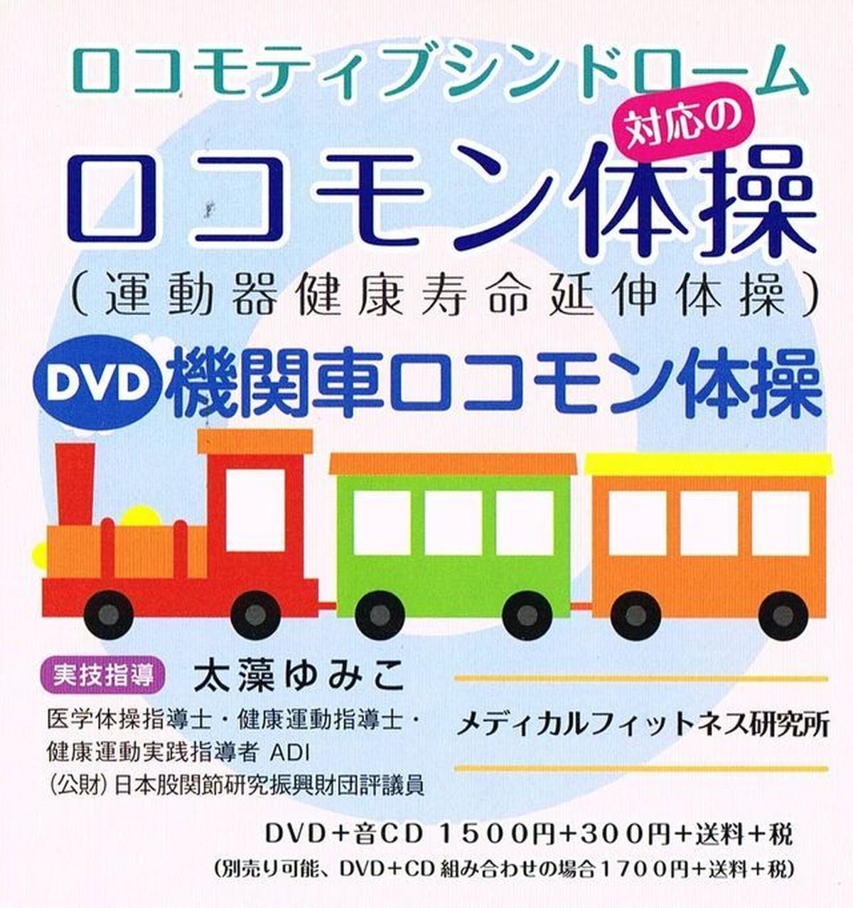 ロコモティブシンドローム対応のロコモン体操DVD~機関車ロコモン体操 ...