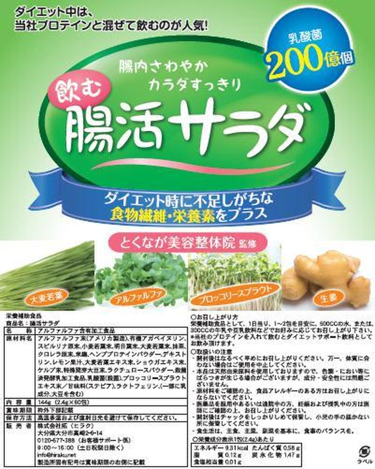 腸活サラダ~飲む腸活サラダはセレブの為の腸内環境正常化サプリ ...