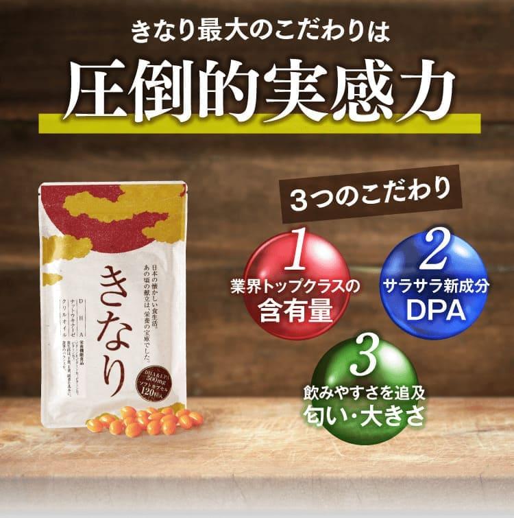 公式【きなり】 健康をサポートするDHA&EPAサプリメント | さくらの森 ...