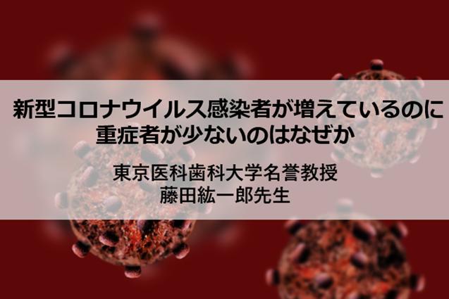 コンテンツ詳細 | 新型コロナウイルス感染者が増えているのに、重症者 ...