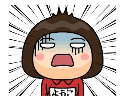 LINEスタンプお試し!「芋ジャージ7【ようこ】♀名前スタンプ ...