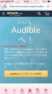 Amazon Audible】無料体験の登録方法!最初の一冊は無料 ...