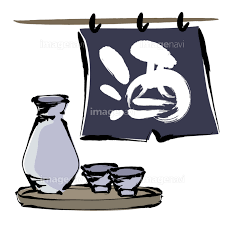 日本酒とのれん・筆絵】の画像素材(31414616) | イラスト素材なら ...