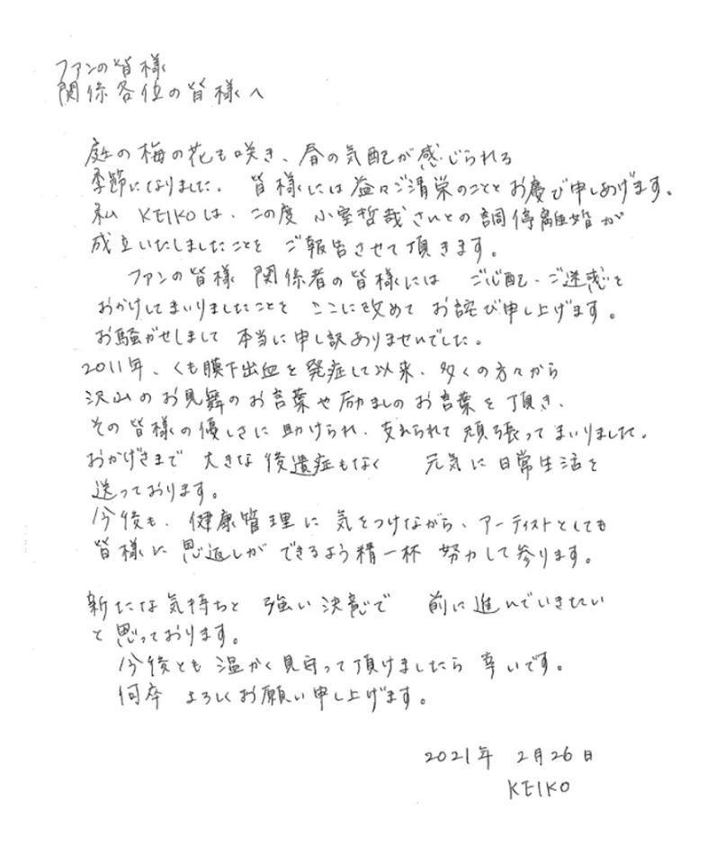 KEIKO 美文字の直筆文で離婚報告…11年にくも膜下出血発症も ...