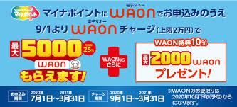 マイナポイント事業>概要 | 電子マネー WAON [ワオン] 公式サイト