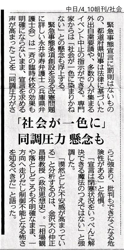相生山からのメッセージ 「同調圧力」