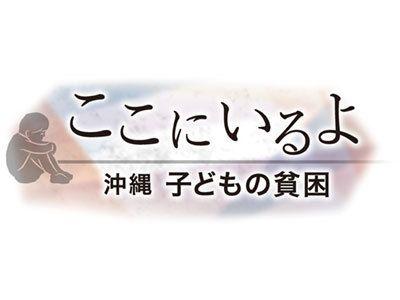 千円ちょうだい」働けぬ病の父、気遣う男児【沖縄 子どもの貧困 ...