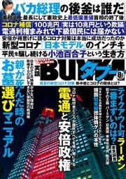 実話BUNKAタブー2020年8月号【電子普及版】 |無料試し読みなら漫画 ...