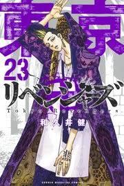 東京卍リベンジャーズ 23巻(最新刊)  無料試し読みなら漫画(マンガ ...